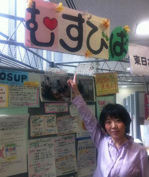 震災後すぐに結成された「東日本大震災市民支援ネットワーク・札幌 むすびば」に参加しました。避難してくる人を受け入れる活動などをしていた団体です。「むすびば」を紹介する動画に出演しました。