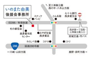 いのまた2019事務所地図