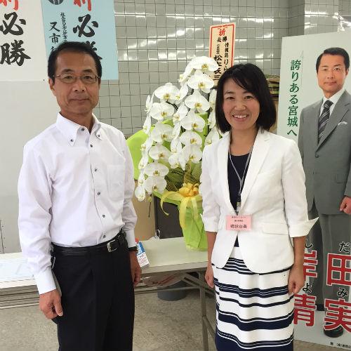 201509岸田清実さん事務所開き