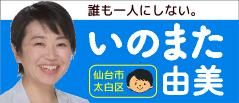 いのまた由美(仙台市太白区) logo