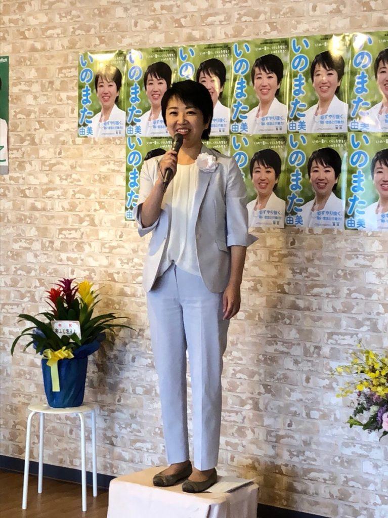 仙台市議会議員 太白区 候補予定者 いのまた由美 西多賀 事務所開き