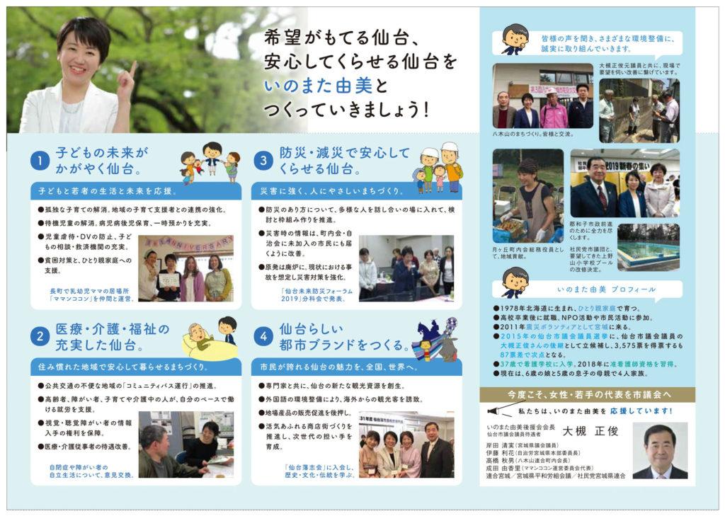 2019仙台市議選 いのまた由美 法定ビラ