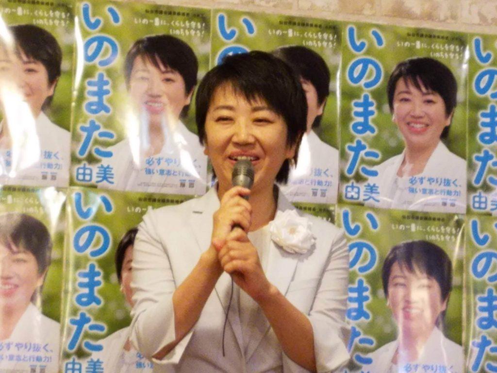 仙台市議会議員 太白区 候補予定者 いのまた由美 西多賀事務所開き